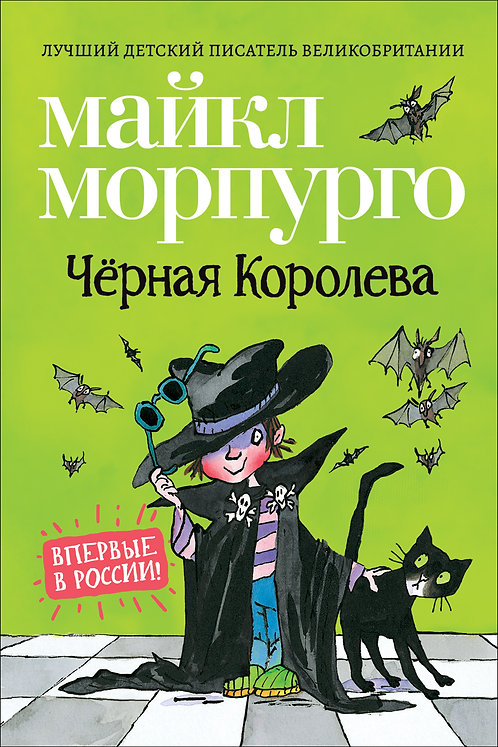 Морпурго Майкл / Чёрная Королева (илл. Росс Тони)