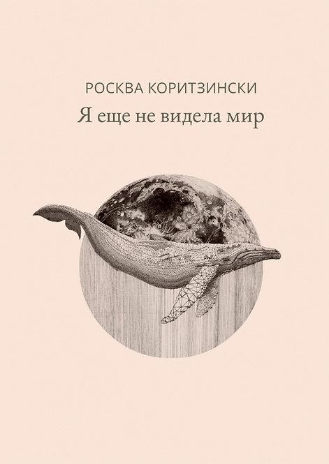 Коритзински Росква / Я еще не видела мир