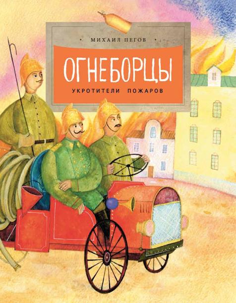 Пегов Михаил / Огнеборцы (илл. Салиенко Наталия)
