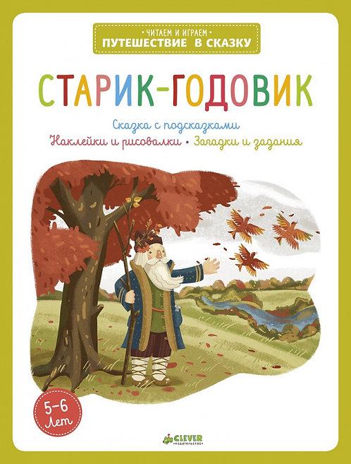 Баканова Екатерина / Старик-годовик