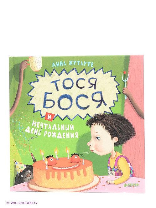 Жутауте Лина / Тося-Бося и мечтательный день рождения