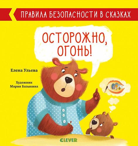 Ульева Елена / Правила безопасности в сказках. Осторожно, огонь!