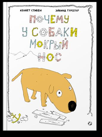 Стивен Кеннет / Почему у собаки мокрый нос (илл. Турсетер Эйвинд)