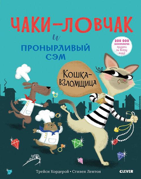 Кордерой Трейси / Чаки-ловчак и пронырливый Сэм. Кошка-взломщица (илл. Лейтон)