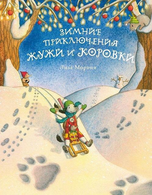 Морони Лиза / Зимние приключения Жужи и Коровки (илл. Морони Лиза)