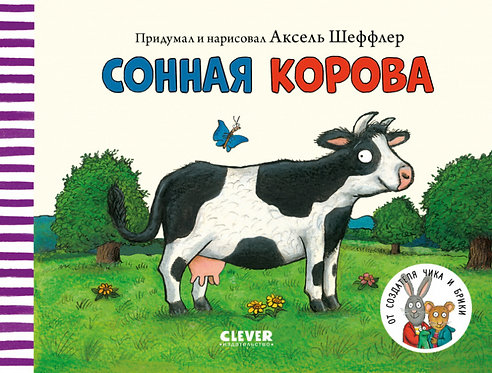 Шеффлер Аксель / Книжки-картонки. Сонная корова
