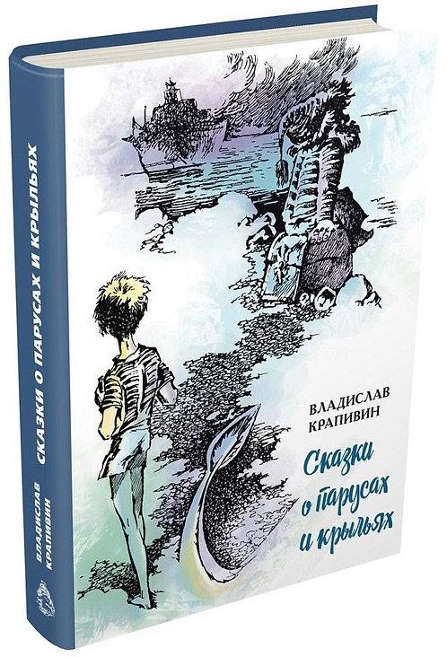 Крапивин Владислав / Сказки о парусах и крыльях (илл. Стерлигова Е, Крапивин П.)