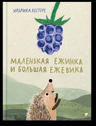 Кестере Ульрика / Маленькая Ежинка и большая ежевика (илл. Ульрика Кестере)
