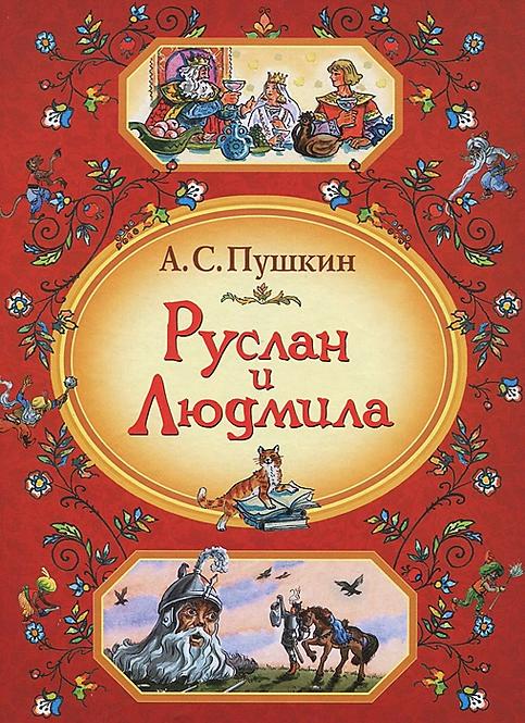 Пушкин Александр / Руслан и Людмила (илл. Брюханов Дмитрий)