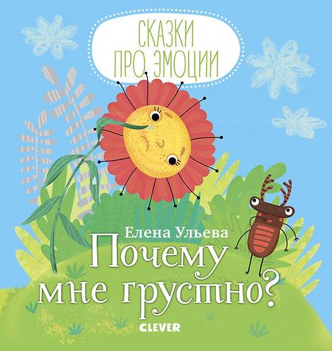 Ульева Елена / Почему мне грустно?