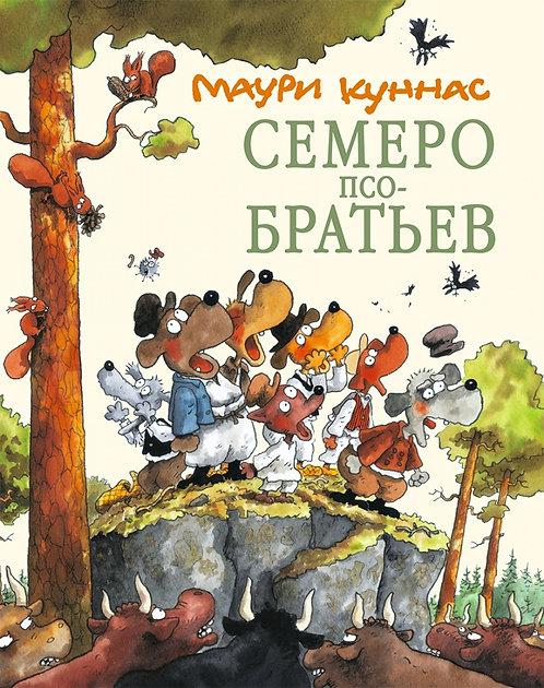 Куннас Маури / Семеро Псобратьев