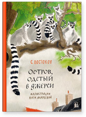 Востоков Станислав / Остров, одетый в джерси (илл. Андреева Екатерина)