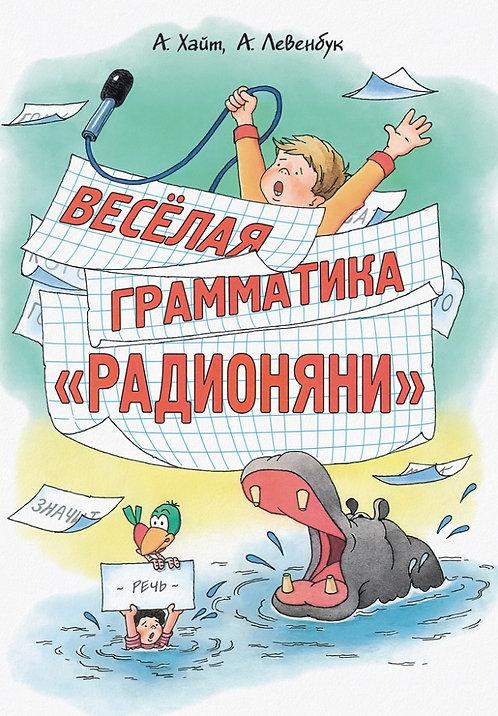 """Левенбук Альберт и Хайт Аркадий / Веселая грамматика """"Радионяни"""" (илл. Резников)"""