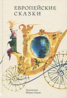 Европейские сказки (илл. Ханак Мирко)
