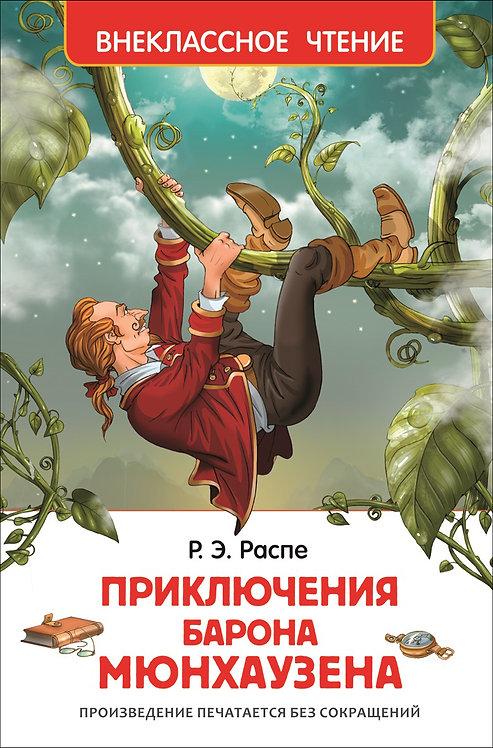 Распэ Рудольф Эрих / Приключения барона Мюнгхаузена. Внеклассное чтение