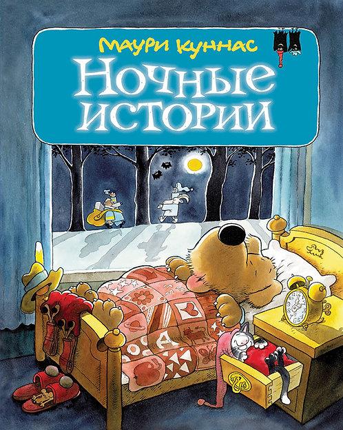 Куннас Маури / Ночные истории, или пока все спят (илл. Куннасы Маури и Тарья)