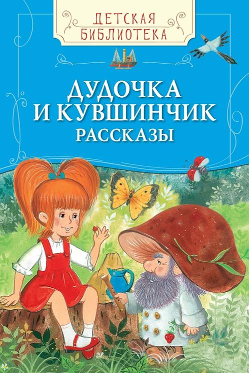 Катаев, Осеева, Пантелеев и др. / Дудочка и кувшинчик. Сказки русских писателей