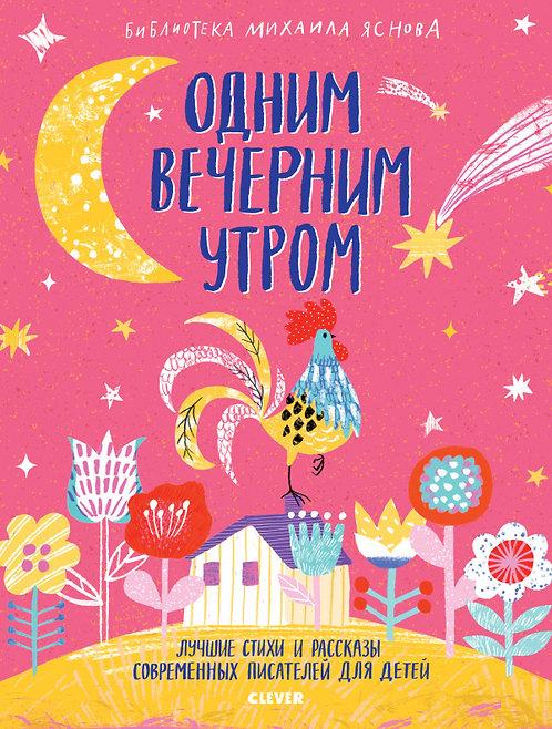 Одним вечерним утром. Лучшие стихи и рассказы современных писателей для детей