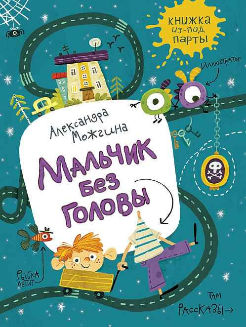 Можгина Александра / Мальчик без головы. Рассказы (илл. Мошина Анастасия)