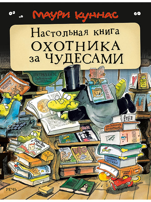 Куннас Маури / Настольная книга охотника за чудесами