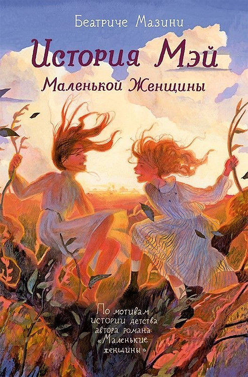 Мазини Беатриче / История Мэй Маленькой Женщины (илл. Джорджо ди Мариакьяра)