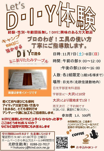 D.I.Y体験.JPG