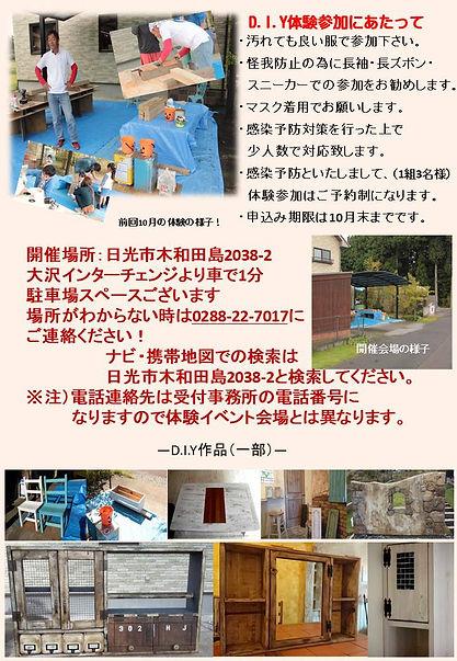 D.I.Y体験2.JPG