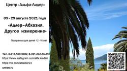 Адлер - Абхазия