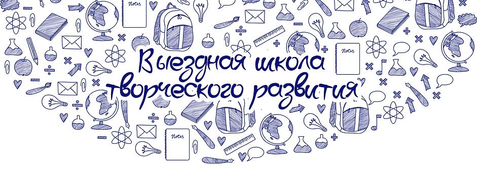 Выездная школа творческого развития