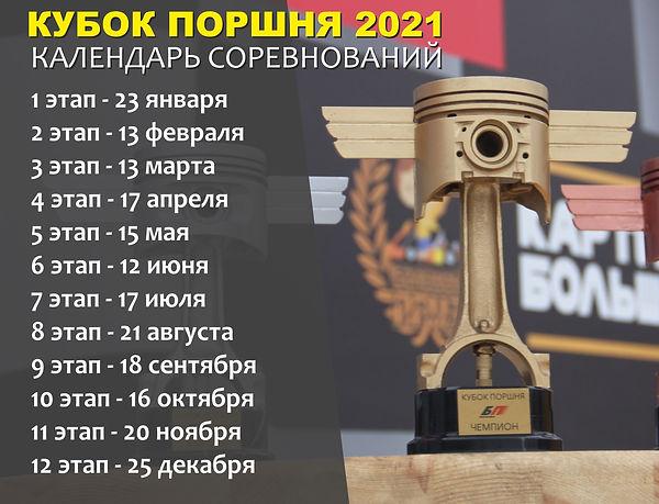 Календарь 2021.jpg