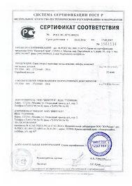 Сертификат соответсвия на винтовые сваи