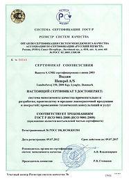 Сертификат соответствия свайно-винтового фундамента