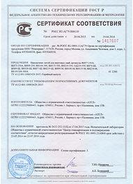 Сертификат соответсвия винтовой сваи