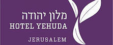 לוגו מלון יהודה.jpg