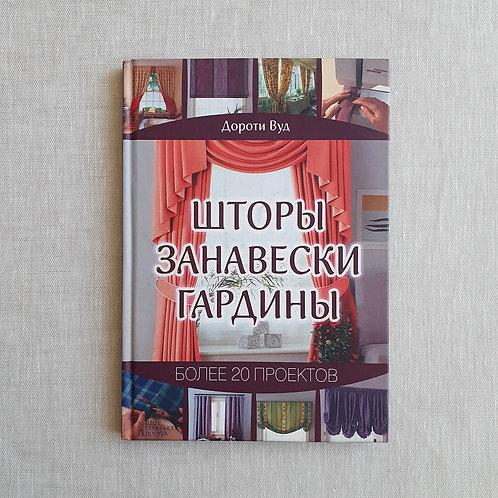 Книги по шторам, каталоги штор, эскизы штор и занавесок, инструкции по шторам, как сшить шторы, методички по шторам.