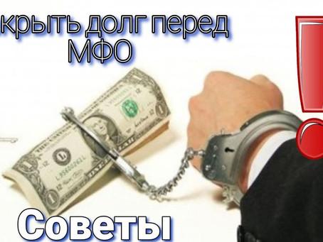 Много кредитов в МФО. Что делать?