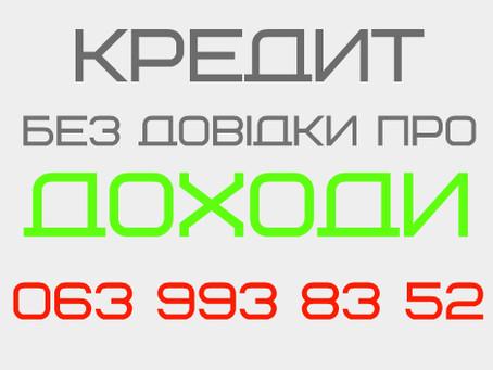 Як отримати кредит без довідки про доходи в Чернігові?