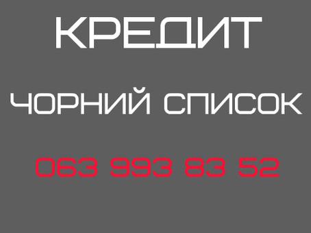 Кредит з негативною кредитною історією в Чернігові