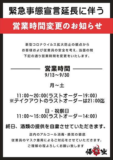 緊急事態宣言0930.JPG