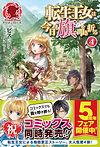 tenseioujo4_cover476x700.jpg