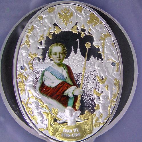 「イヴァン6世 ロマノフ朝の第五代ロシア皇帝」の銀貨 NGC PF69UC 最高鑑定