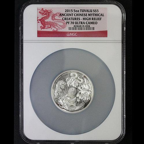 (ko)2015年 ツバル神話上の生き物 5ドル 5オンス 銀貨 最高鑑定