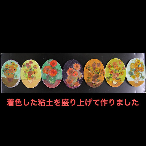 ゴッホのひまわり7点コインセット!!!