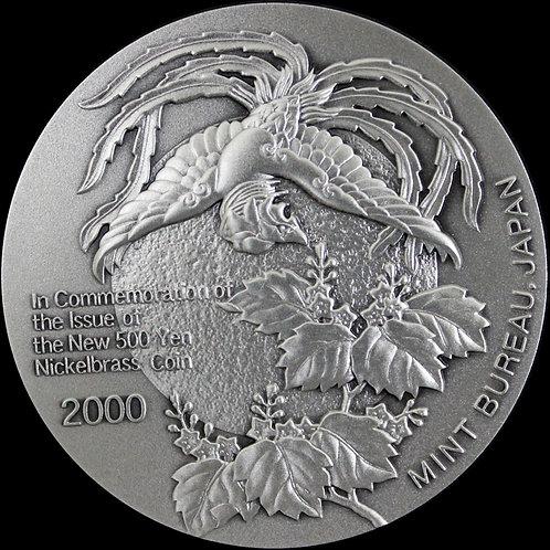 (ko)新500円貨幣発⾏記念メダル 純銀 重量 133.7g ⼤蔵省造