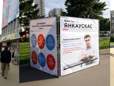 Рекламные агитационные кубы для выборов