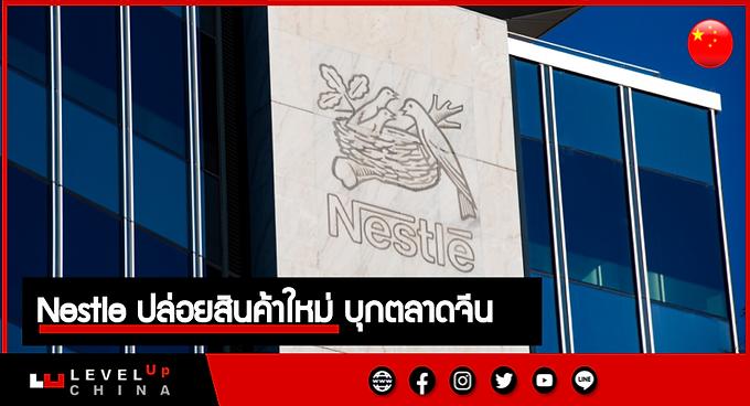 Nestle ปล่อยสินค้าใหม่ บุกตลาดจีน