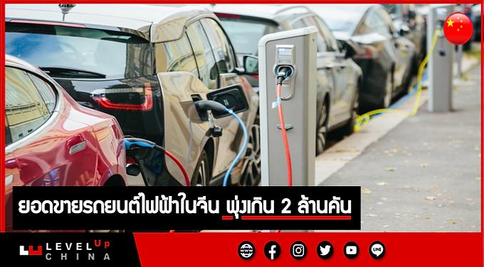 ยอดขายรถยนต์ไฟฟ้าในจีน พุ่งเกิน 2 ล้านคัน
