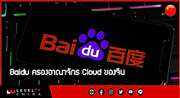 Baidu ครองอาณาจักร Cloud ของจีน
