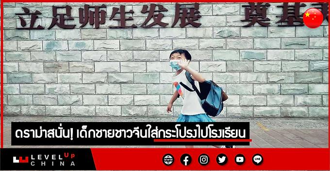 เด็กชายชาวจีนใส่กระโปรงไปโรงเรียน ดราม่าสนั่นชาวเน็ต