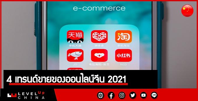 4 เทรนด์ขายของออนไลน์จีน 2021